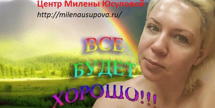 Школа Милены Юсуповой